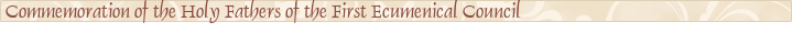 Commemoration of the Holy Fathers of the First Ecumenical Council